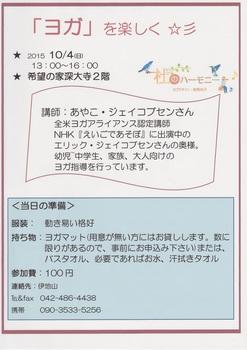 10.4tirashi.jpg
