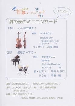 2016.8.28ミニコンサート2.jpg