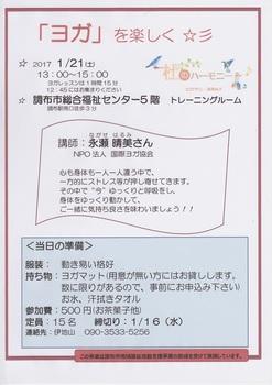 2017.1.21ヨガ.jpg
