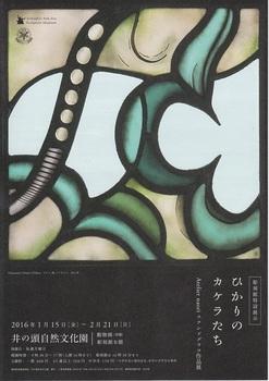 井町さんポスター1.jpg