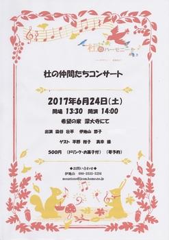 杜の仲間たちコンサート.jpg