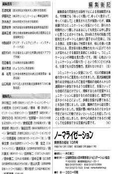 編集後記-2.jpg