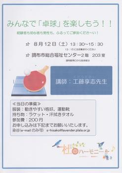 8月12日 卓球.jpg