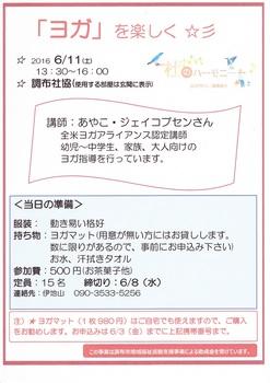 2016年6月11日 ヨガを楽しく☆彡.jpg