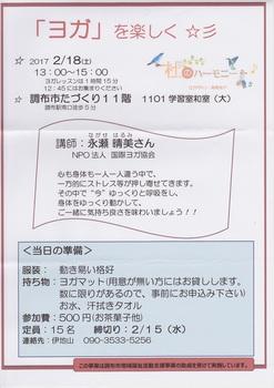 2017.2.18ヨガ.jpg