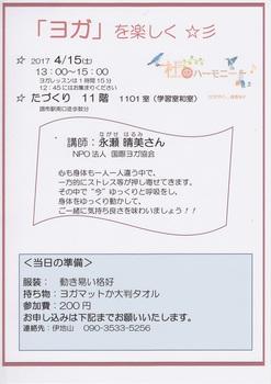 2017.4.15ヨガ.jpg
