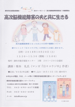 2018.10.20杜ハモ講演会表.jpg