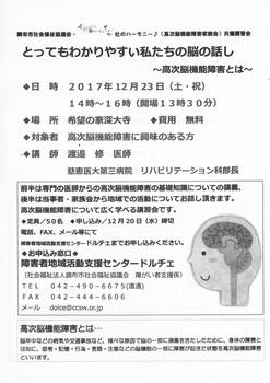 講演会ちらし表.jpg